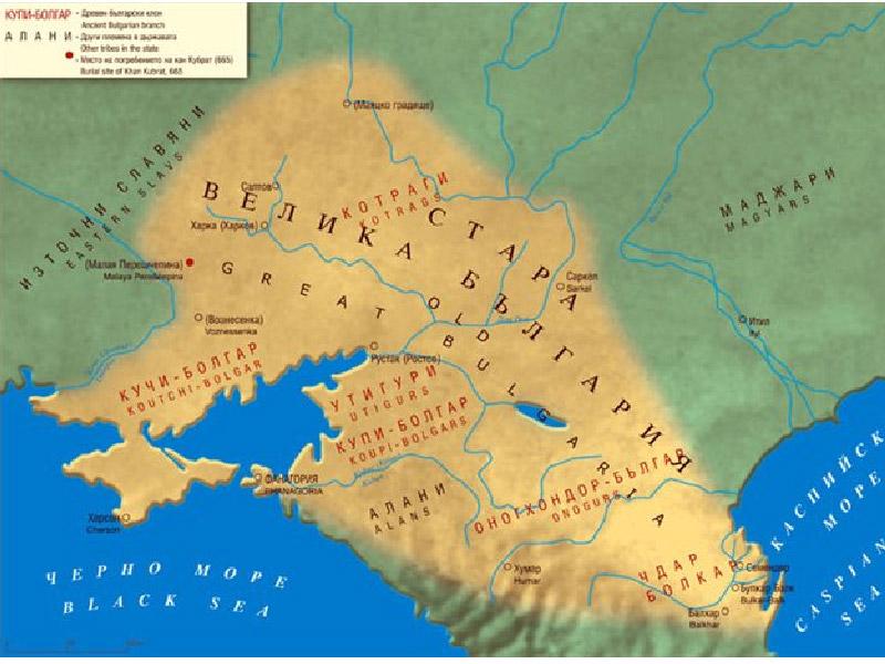 Держава Стара Велика Булгария кана Кубрата, 632- 668г.н.э.