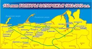 Справка о болгарских селах Запорожской области