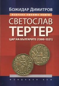 Божидар Димитров - Цар Светослав Тертер