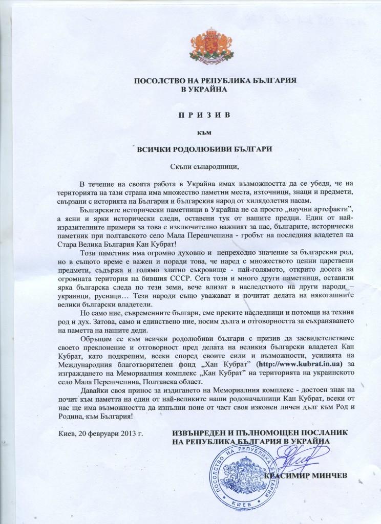 Обръщение на посланика г-н К.Минчев