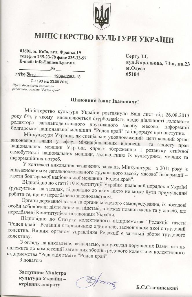 """Писмо Отговор на Министерство  на културата на Украйна  Относно дейността на главния редактор  на вестник """"Роден край"""""""