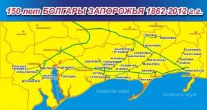 Села болгар