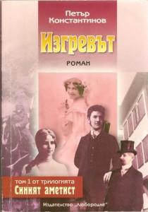 Tрилогията «Синият аметист» - Петър Константинов
