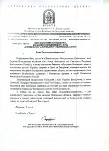 Письмо Украинской православной церкви
